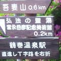 57 里に下る 駅方面への道標