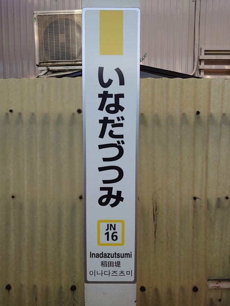 JN16 いなだづつみ