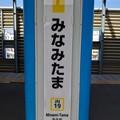 Photos: JN19 みなみたま