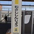 Photos: JN09 むさししんじょう