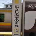 Photos: JN10 むさしみぞのくち