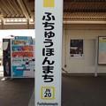 JN20 ふちゅうほんまち