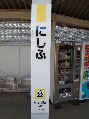 JN22 にしふ