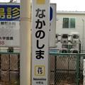Photos: JN15 なかのしま