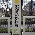 Photos: JN21 ぶばいがわら