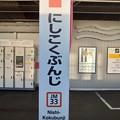 Photos: JM33 にしこくぶんじ