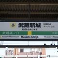 JN09 武蔵新城