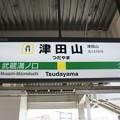 JN11 津田山