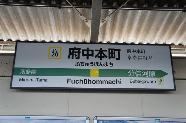 JN20 府中本町