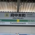 Photos: JN20 府中本町