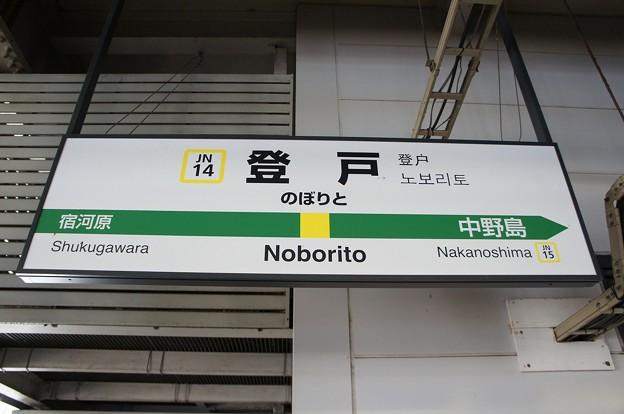 JN14 登戸