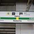 Photos: JN14 登戸