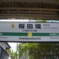 JN16 稲田堤