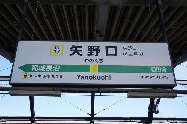 JN17 矢野口