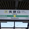 Photos: JN17 矢野口