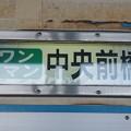 Photos: ワンマン 中央前橋