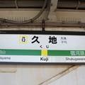 Photos: JN12 久地