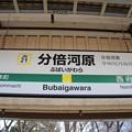 Photos: JN21 分倍河原