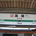 Photos: JC24 高尾