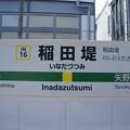 Photos: JN16 稲田堤
