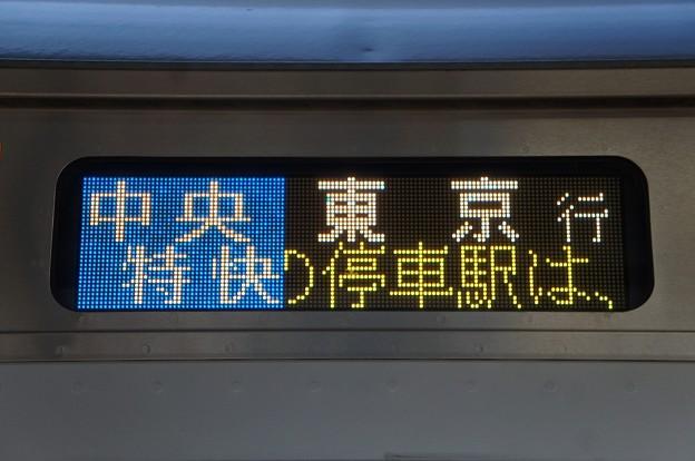 中央特快 東京