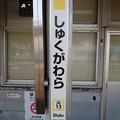 Photos: JN13 しゅくがわら
