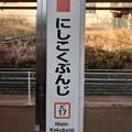 Photos: JC17 にしこくぶんじ