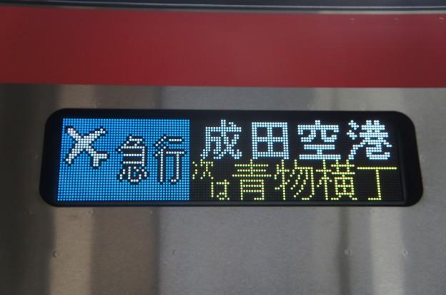 エアポート急行 成田空港