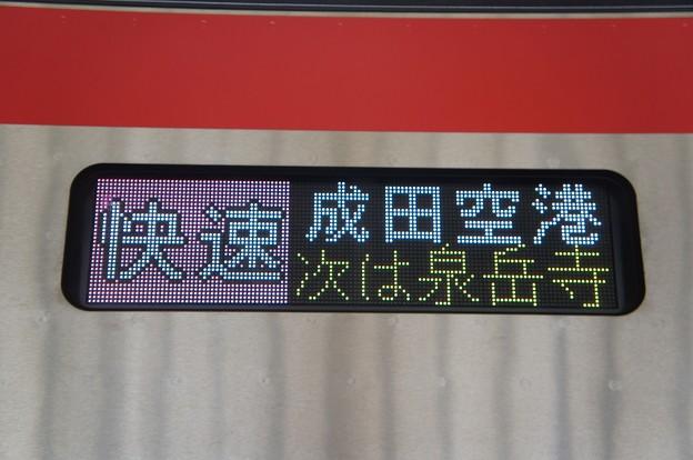 快速 成田空港