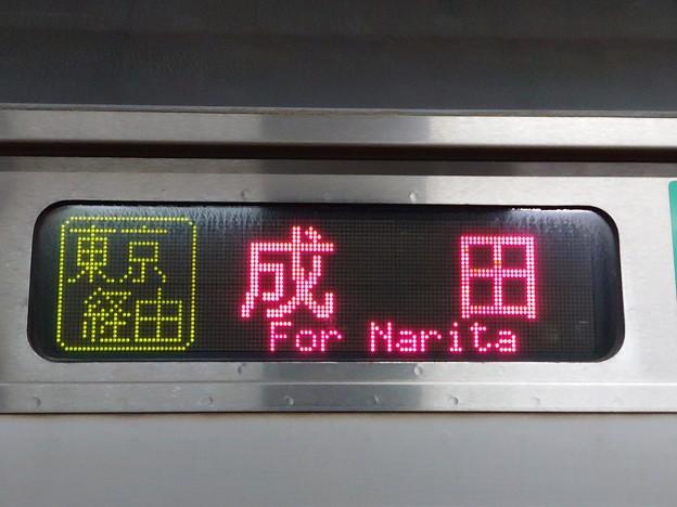 東京経由 成田