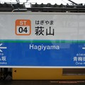 ST04 萩山