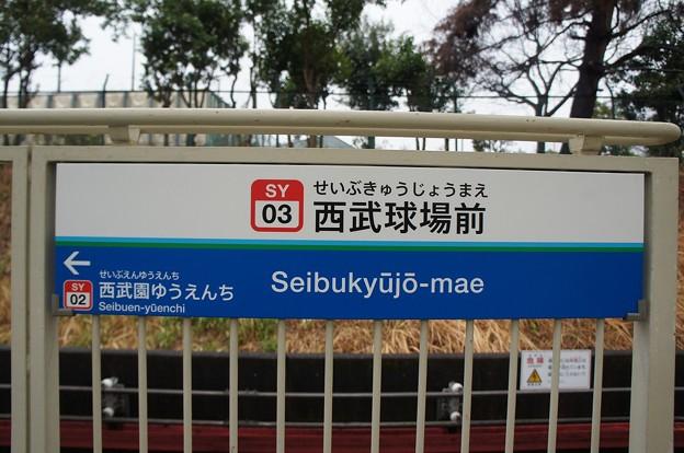 Photos: SY03 西武球場前