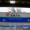 Photos: ST06 武蔵大和
