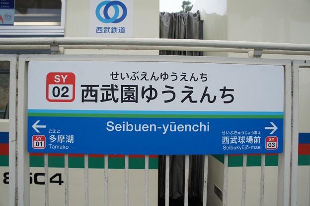Photos: SY02 西武園ゆうえんち