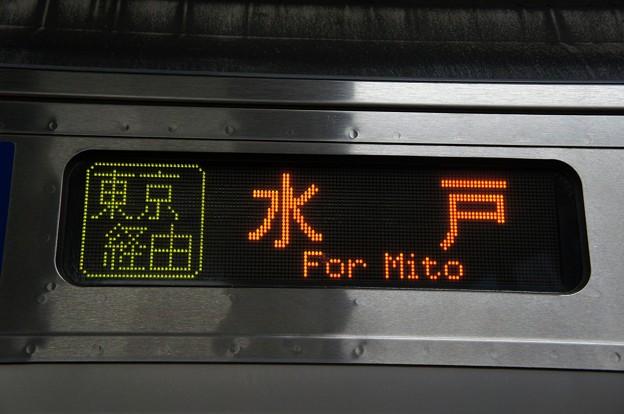 東京経由 水戸