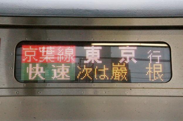 京葉線快速 東京