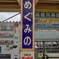 Photos: めぐみの