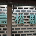 Photos: 島松