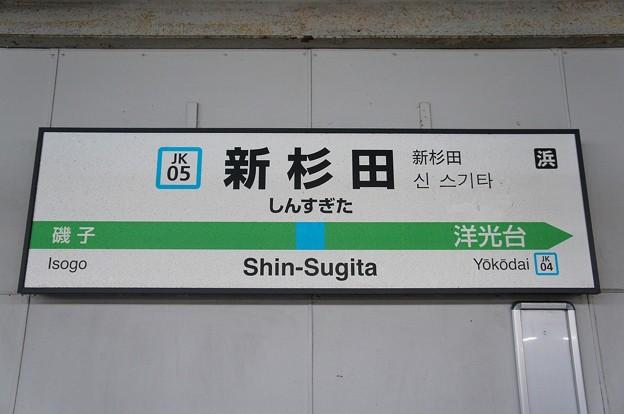 JK05 新杉田
