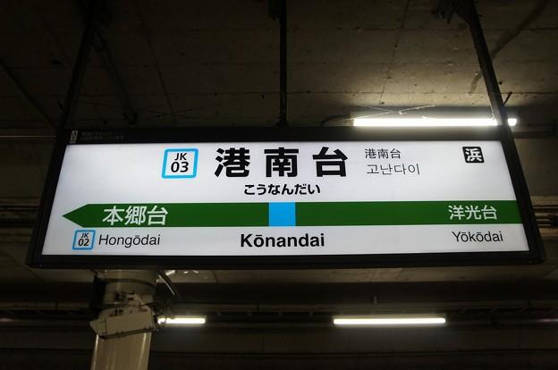 JK03 港南台
