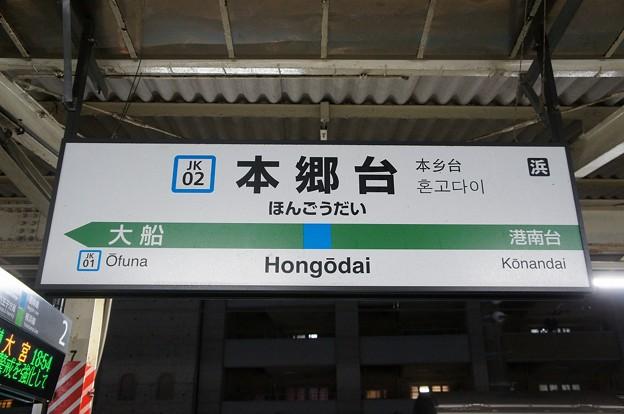 JK02 本郷台