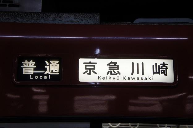 Photos: 普通 京急川崎