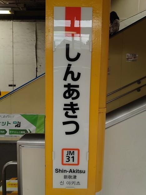 JM31 しんあきつ