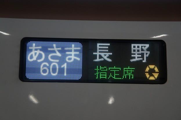 あさま 長野
