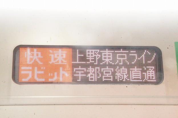 快速ラビット 上野東京ライン宇都宮線直通