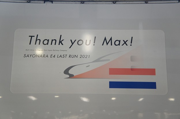 Thank you! Max!