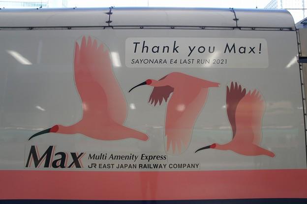 E4系 Max