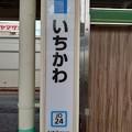 JO24 いちかわ