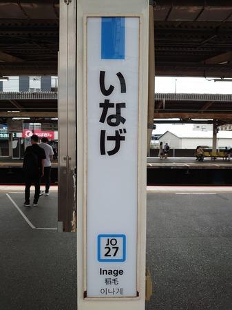 JO27 いなげ