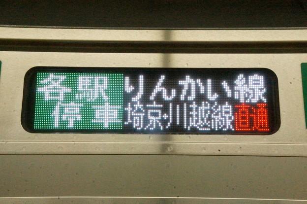 各駅停車 りんかい線埼京川越線直通